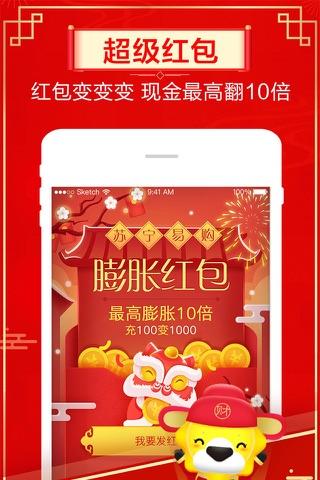 苏宁易购-418电器购物节 screenshot 1