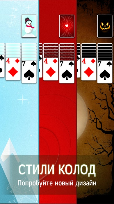 Solitaire Скриншоты4