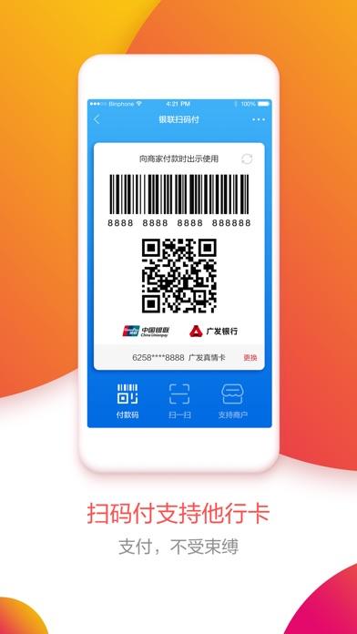 广发银行信用卡发现精彩——开启信用消费新生活