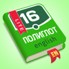 Полиглот - Английский язык