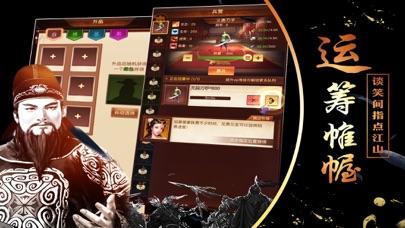 帝君之路-大型SLG策略游戏