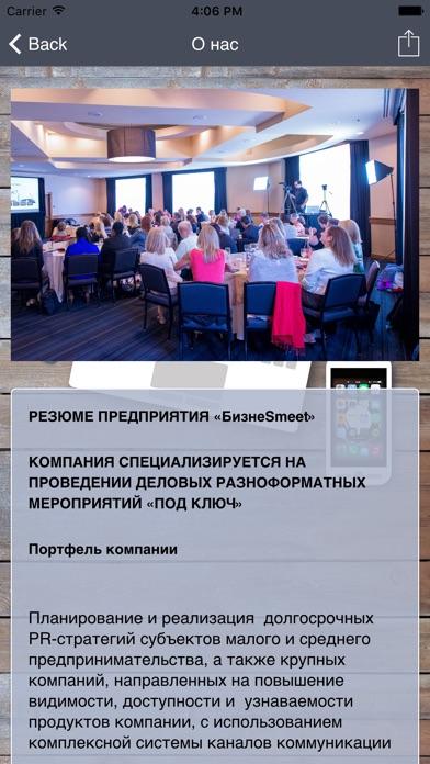 БизнеSmeetСкриншоты 2