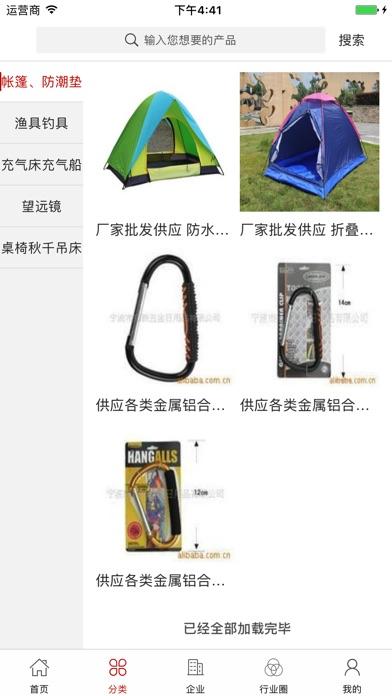 中国户外用品网 screenshot 2