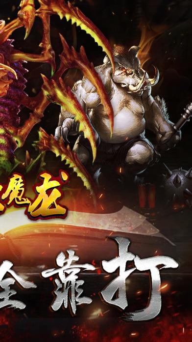 烈火魔龙-屠龙争霸,一品江山