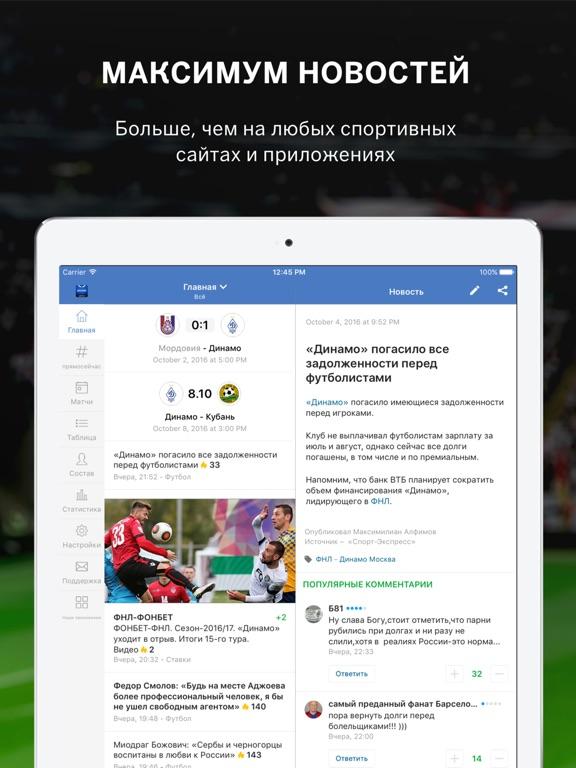 Sports.ru — все о Динамо