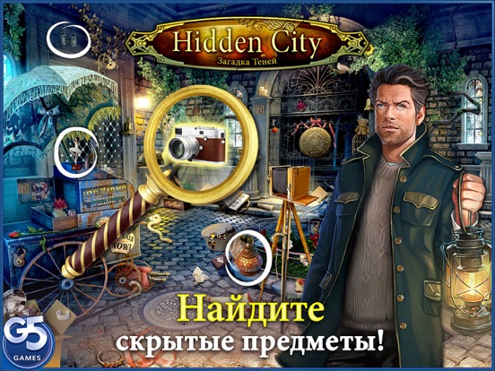 Игра Хидден Сити Скачать Бесплатно На Компьютер - фото 6