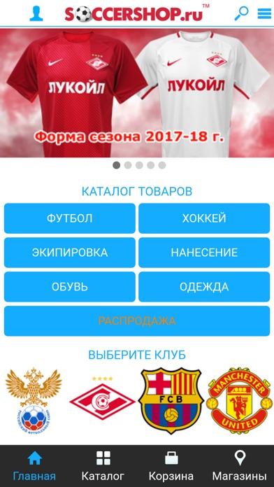 Футбольный магазин SOCCERSHOPСкриншоты 1