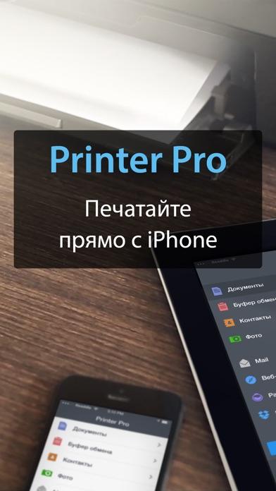 Printer Pro от Readdle Скриншоты3