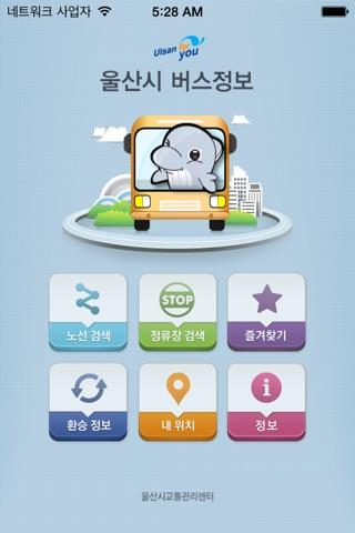 울산버스정보 screenshot 1