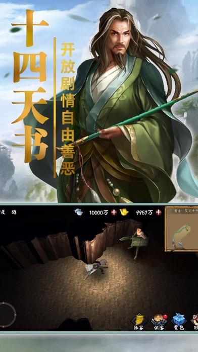 单机江湖-怀旧武侠单机游戏