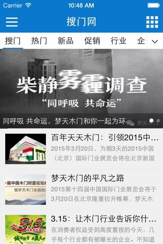 搜门网 screenshot 3