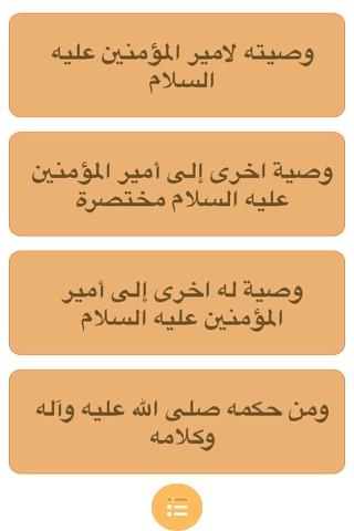 كتاب تحف العقول عن آل الرسول screenshot 4