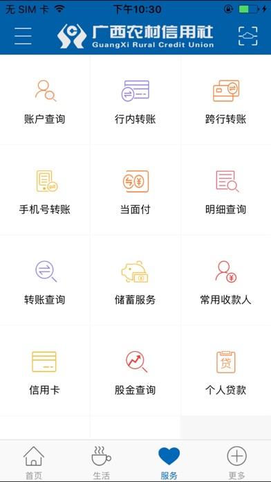 广西农村信用社手机银行iPhone版截图4