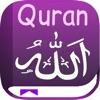 AL-QURAN, OFFLINE  القرآن الكر