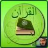 Коран аудио PRO, суры корана