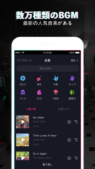 Tik Tok ティックトック - 動画ソ... screenshot1
