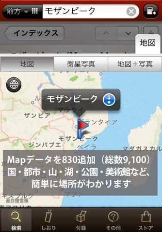 デジタル大辞泉 screenshot 3
