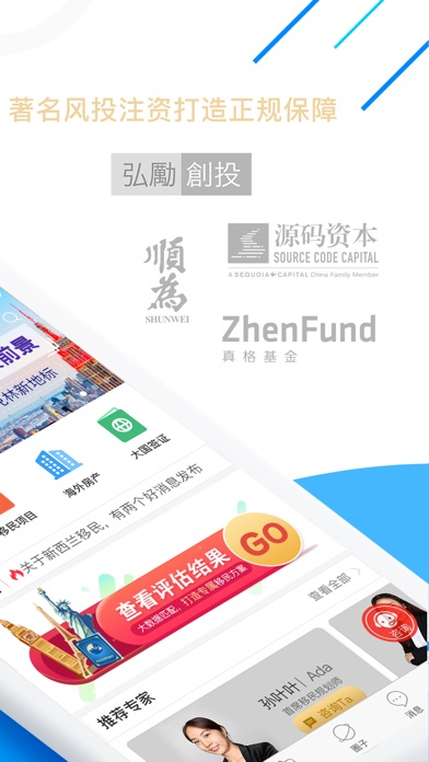 download 海那边-互联网移民海外房产投资服务平台 apps 4