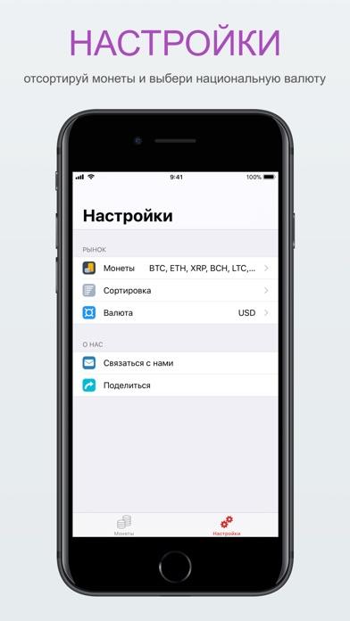 Cryget - Виджет криптовалют