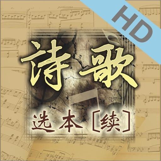 诗歌选本(续)HD