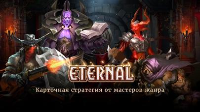 Eternal – карточные дуэли