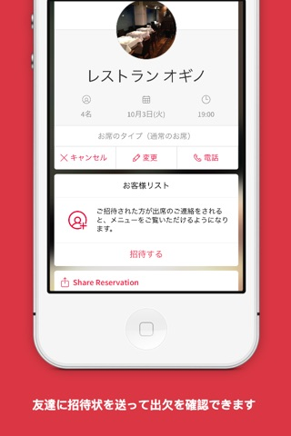 OpenTable screenshot 1