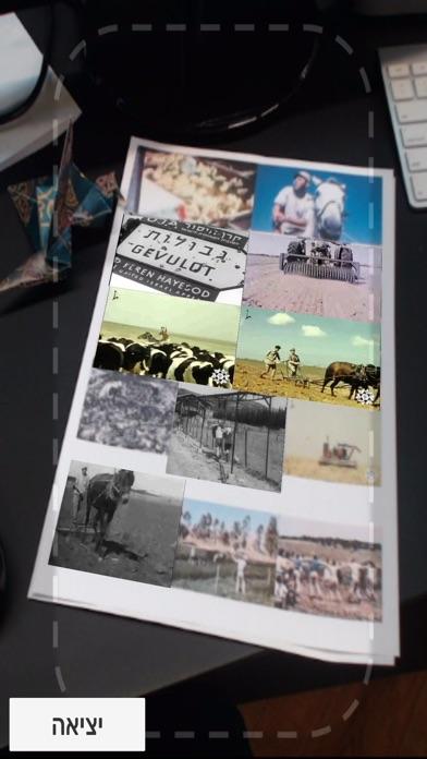 חקלאות 70 Screenshot 1