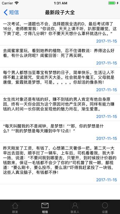 download 短信群发 - 官方原版 apps 1