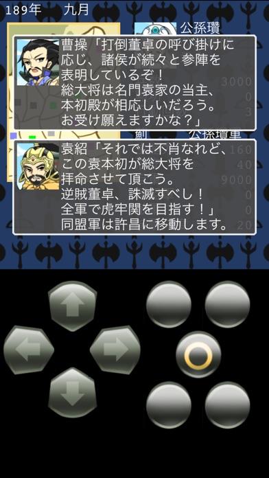 みんなの三国志@ボーシム研 screenshot1
