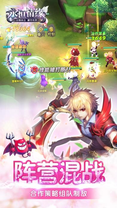 永恒情缘-动漫RPG回合制冒险游戏