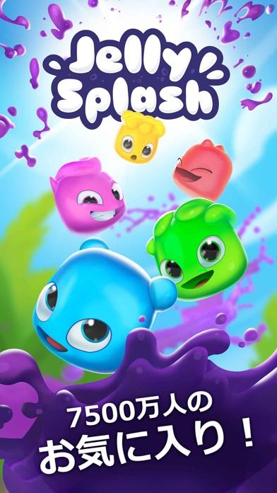 Jelly Splash (ジェリースプラッシュ)のスクリーンショット5
