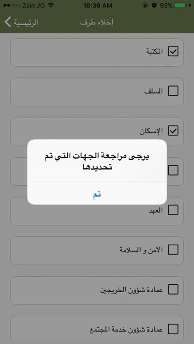 جامعة المجمعةلقطة شاشة4