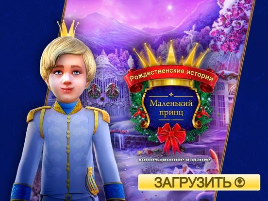 Рождественские истории. принц Скриншоты10