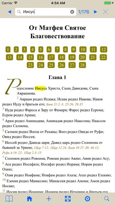 Библия Скриншоты6