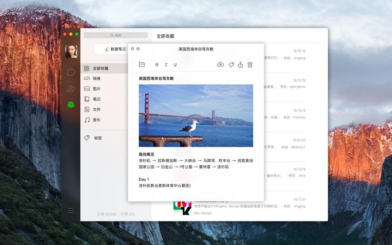 屏幕截图 3