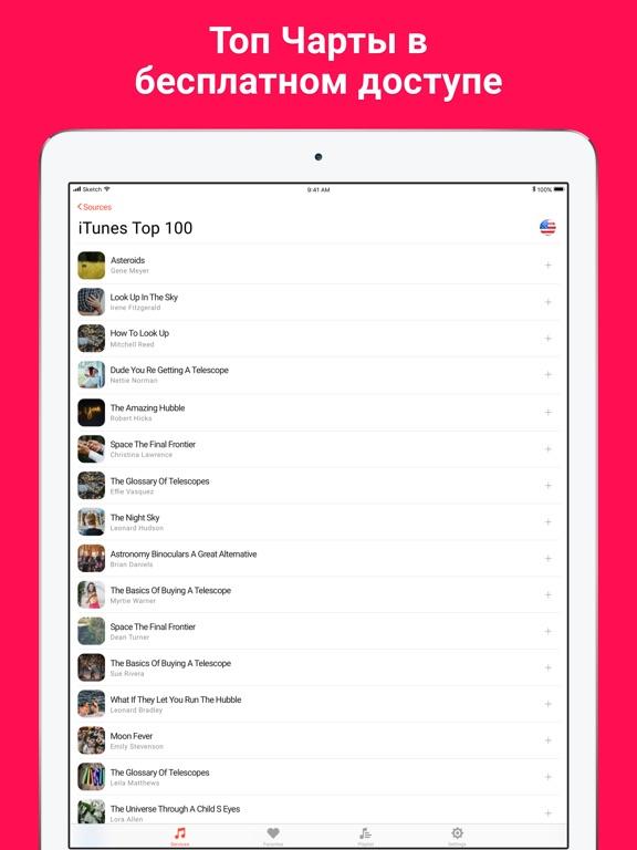 Меломан - музыка MP3 плеер! Скриншоты8