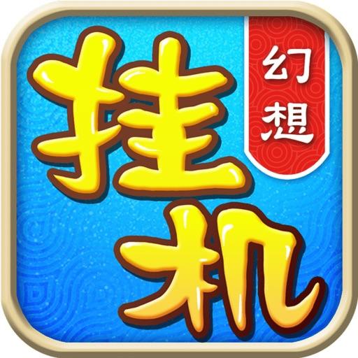 幻想挂机大乱斗-梦幻童话放置游戏
