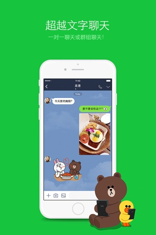 LINE screenshot 1