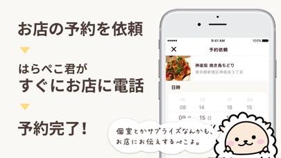 予約代行アプリ「ペコッター」スクリーンショット