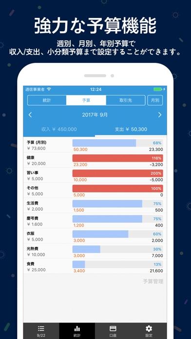 らくな家計簿 Next (+PC家計簿) screenshot1