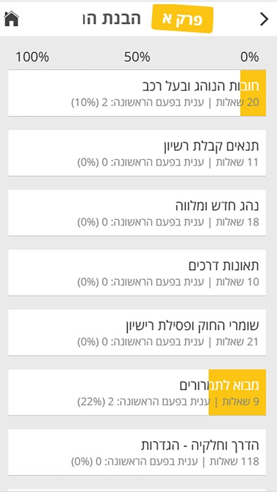 עברתי Screenshot 3