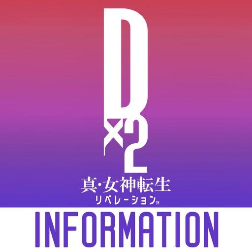 D×2 真・女神転生リベレーションINFO