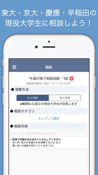 合格者の勉強法で大学受験テスト対策!勉強アプリUniLink Screenshot