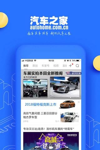 汽车之家-2.2亿家人都在用的汽车App screenshot 3