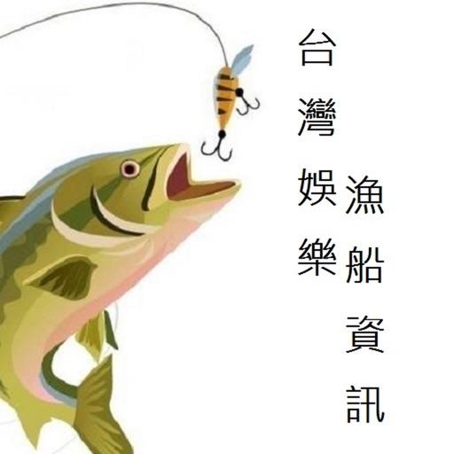 台灣娛樂漁船資訊