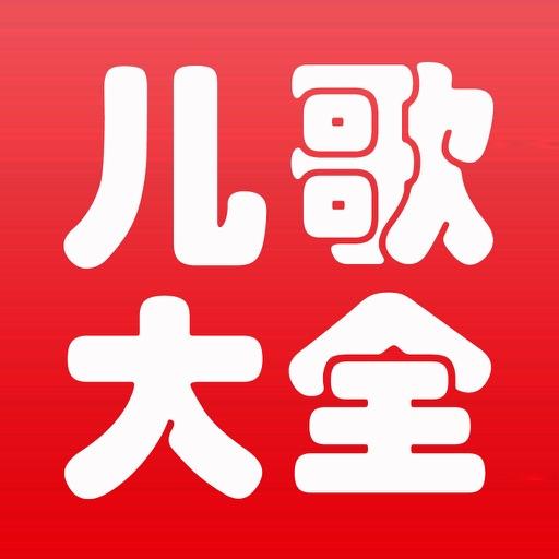 儿歌大全高清合集app icon图