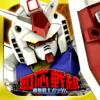 BANDAI NAMCO Entertainment Inc. - 機動戦士ガンダム 即応戦線 アートワーク