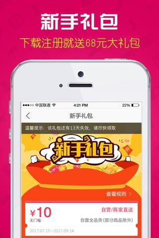 飞牛网-新用户可领取68元大礼包 screenshot 2