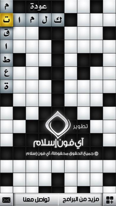 Arabic CrossWord - كلمات متقاطعة Screenshot 4