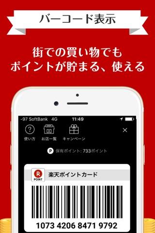 楽天ポイント管理アプリ~楽天PointClub~ screenshot 4